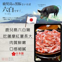 鹿兒島豬梅肉片